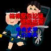 箱根駅伝の記録、連続出場記録、日本大学の人力車夫事件