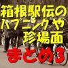 箱根駅伝のハプニングや珍場面まとめ3