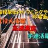 箱根駅伝のハプニングや珍場面6、代役、高速激走、学連活躍