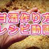 甘酒の作り方とレシピの動画付き。使用機器マルコメのプラス糀甘酒メーカー糀美人MP101